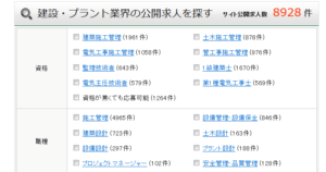 建設・設備求人データベース(株式会社クイック)の画像