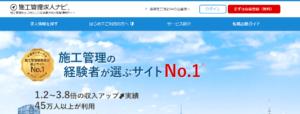 施工管理求人ナビ(C4株式会社)の画像