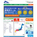 建築求人.jp(JAGフィールド株式会社)の口コミや評判