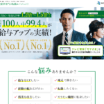 施工管理求人.jp(株式会社RSG)の口コミや評判