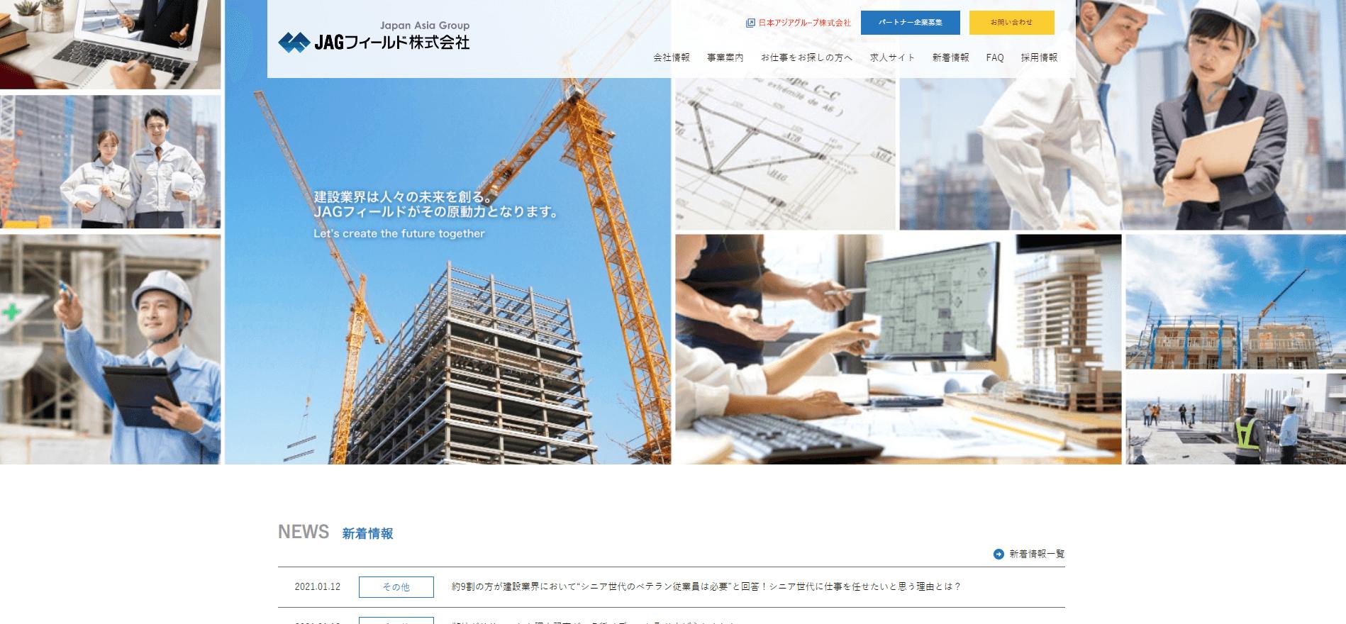 建築求人.jp(JAGフィールド株式会社)の画像