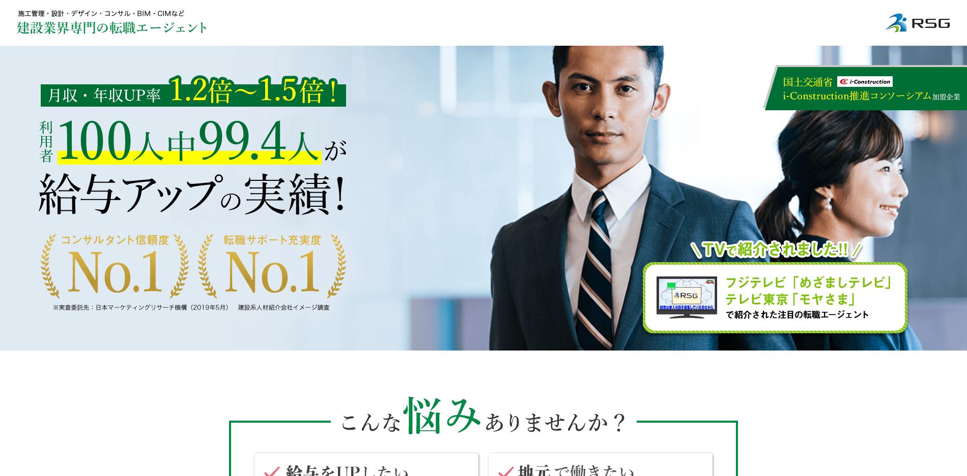 施工管理求人.jpの画像